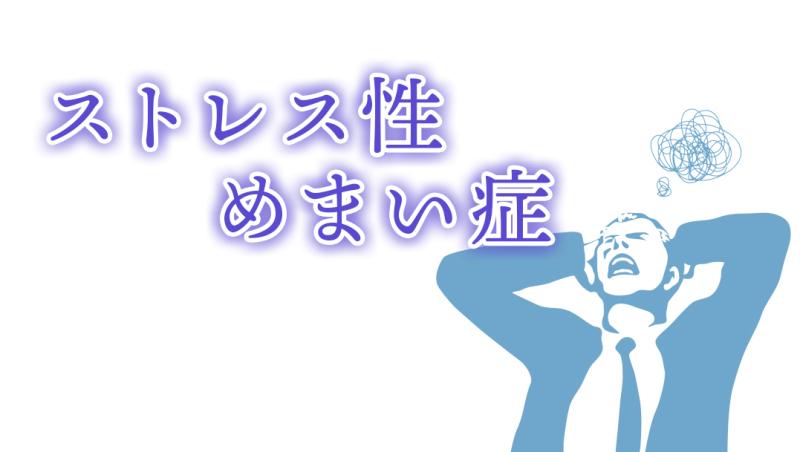 頭痛・めまい - 健康コラム - ブヘサ中村固腸堂 - 石川県津幡町